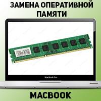 """Замена оперативной памяти на MacBook 13"""" 2008-2009 в Донецке"""