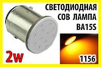 Светодиодные лампы для авто №04-ж COB желтая P21W BA15S 1156A 1073 1093 1141 светодиодная лампа