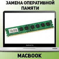"""Замена оперативной памяти на MacBook 13"""" 2006-2008 в Донецке"""