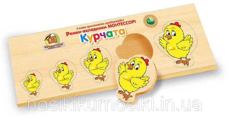 Деревянные игрушки рамки вкладыши Монтессори с ручками Цыплята