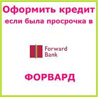 Оформить кредит если была просрочка в форвард