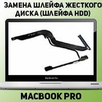 Замена шлейфа жесткого диска (шлейфа HDD) MacBook Pro в Донецке