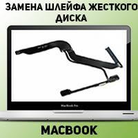 "Замена шлейфа жесткого диска MacBook 13"" 2008-2009 в Донецке"