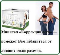"Программа  ""Коррекции Веса"", Форевер, США"