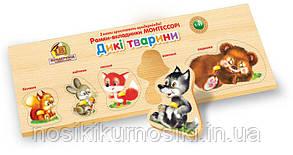 Деревянные игрушки рамки вкладыши Монтессори с ручками дикие животные