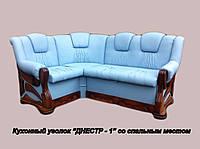"""Кухонный уголок """"Днестр-1"""" со спальным местом в наличии"""
