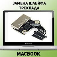 """Замена шлейфа трекпада на MacBook 13"""" 2008-2009 в Донецке"""