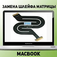 "Замена шлейфа матрицы на MacBook 12"" 2015 в Донецке"