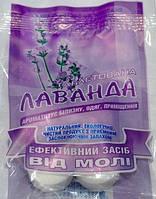Таблетки от моли Лаванда, 55 г