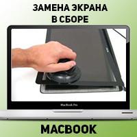 """Замена экрана в сборе на MacBook 13"""" 2008-2009 в Донецке"""