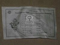 Ремкомплект регулятора давления (производитель Россия) 100.3512009-04