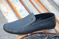 Туфли, мокасины мужские натуральная перфорированная кожа мягкие черные. Со скидкой