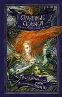 Нил Гейман Страшные сказки. Истории, полные ужаса и жути