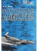 Ростислав Алексеев. Конструктор крылатых кораблей. Качур П.И.
