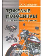 Тяжелые мотоциклы: обслуживание и ремонт. Капустин А.А.