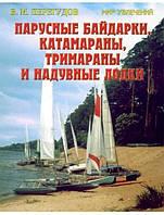 Парусные байдарки, катамараны, тримараны и надувные лодки. Перегудов В.М.
