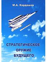 Стратегическое оружие будущего. Кардашев М.А.