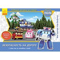 Альбом для творчества Robocar Poli: «Безопасность на дороге» Ранок Л601003Р