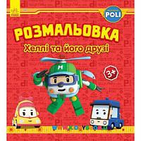 """Раскраска """"Robocar Poli: Хелли и его друзья"""" укр. Ранок Ч601023У"""