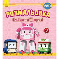 """Раскраска """"Robocar Poli: Ембер и ее друзья"""" укр. Ранок Ч601026У"""