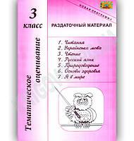 Тематическое оценивание 3 класс Новая программа Авт: Киц С. Изд-во: Харків Освіта