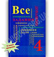 Все домашние задания 4 класс Новая программа Русский язык обучения Изд-во: Граматика