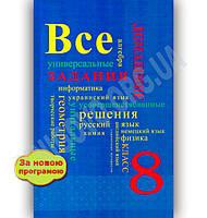 Все домашние задания 8 класс Новая программа Русский язык обучения Изд-во: Граматика