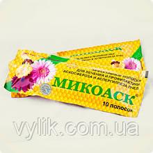 Микоаск (полоски)