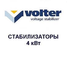 Стабілізатори напруги Volter - 4 кВт