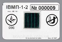 Пломба антимагнитная ИВМП-1-2