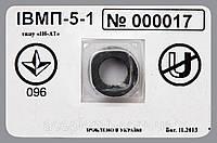 Антимагнитная пломба для счетчика ИВМП-5-1