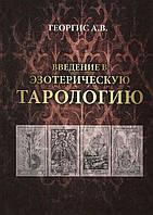Введение в эзотерическую тарологию. Георгис А.