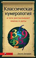 Классическая нумерология. О чем рассказывают имена и даты. Джордан Д.