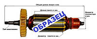 Ротор -             якорь болгарка Maktec 125 ( 152*32 шлиц 7мм)