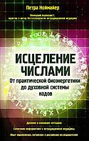 Исцеление числами. От практической биоэнергетики до духовной системы кодов. Ноймайер П.