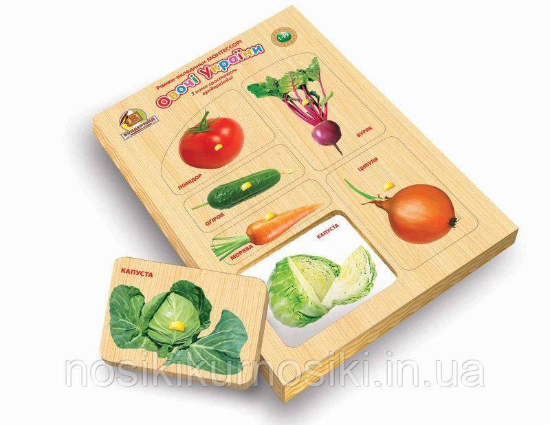 Дерев'яні іграшки рамки вкладиші Монтессорі з ручками Овочі