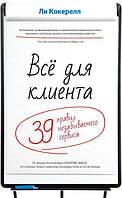Всё для клиента. 39 правил незабываемого сервиса - Ли Кокерелл