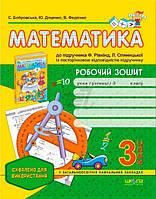 Робочий зошит з математики 3 клас. До підручника Ф. Рівкінд