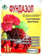 Фундазол (10г) - профилактика грибковых болезней растений, защита роз.