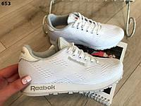 Женские стильные кроссовки белые Рибок Reebok текстиль