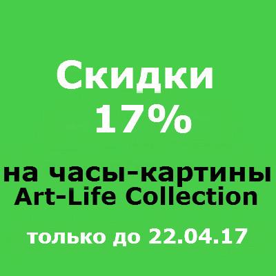 Апрельские скидки на часы-картины Art-Life Collection
