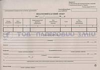 Расходный кассовый ордер, А5, 100 листов (КО-2)