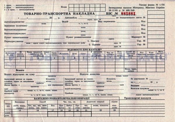 Товарно-транспортная накладная с нумерацией, А4, 100 листов