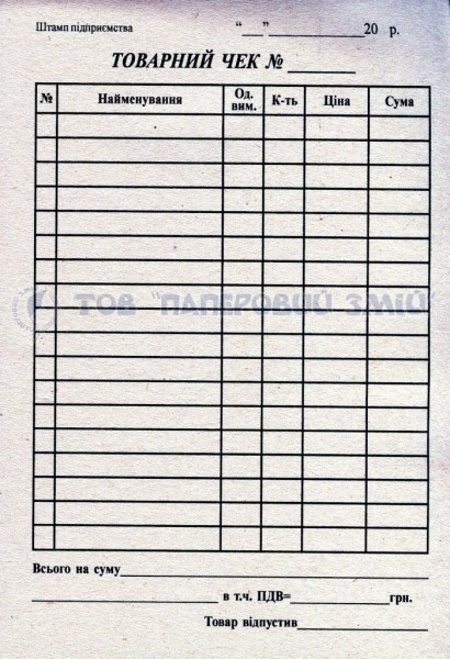 Товарный чек, А6, 100 листов