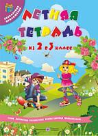 Летняя тетрадь будущего третьекласника А4