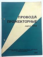 """Журнал (Бюллетень) """"Провода прожекторные марки ППШ"""" 1960 год, фото 1"""