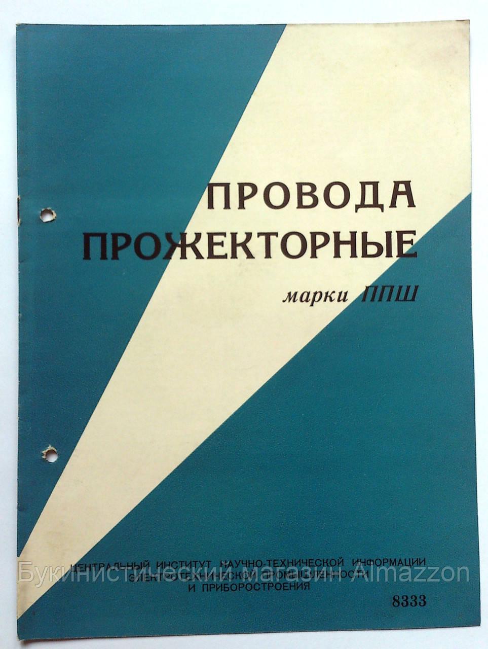 """Журнал (Бюллетень) """"Провода прожекторные марки ППШ"""" 1960 год"""