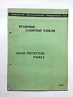 """Журнал (бюллетень) """"Крановые защитные панели"""". 1957 год"""