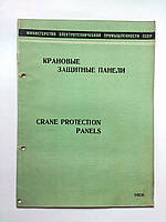 """Журнал (бюллетень) """"Крановые защитные панели"""". 1957 год, фото 1"""