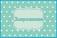 Пригласительные Горошек (мятные) 20 шт 070417-020